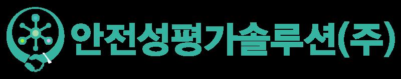 Type1_(안전성평가솔루션)_유색 로고_국문.png